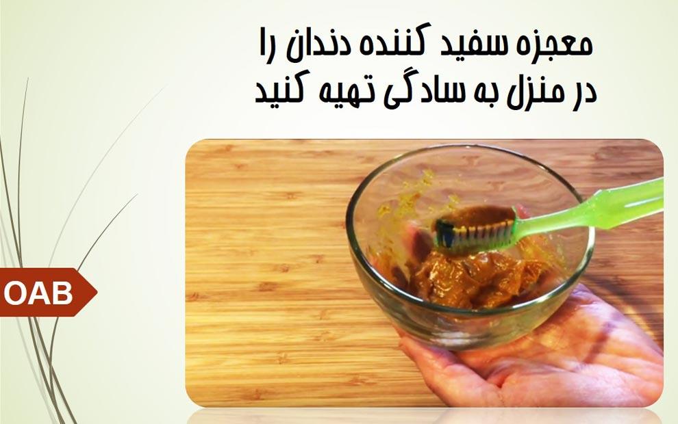 معجزه سفید کننده دندان را در منزل به سادگی تهیه کنید