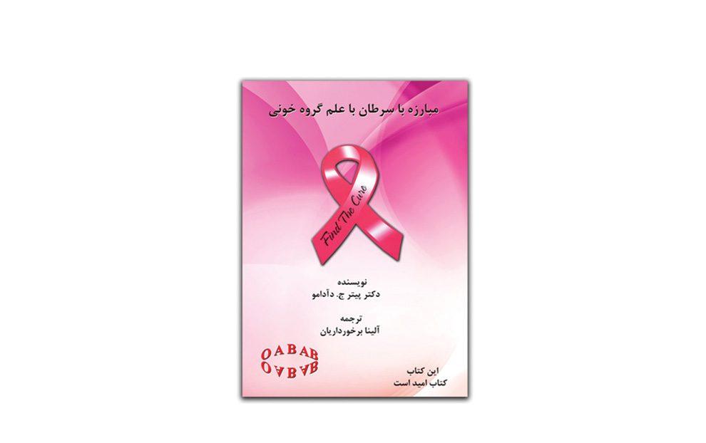 مبارزه با سرطان با علم گروه خونی