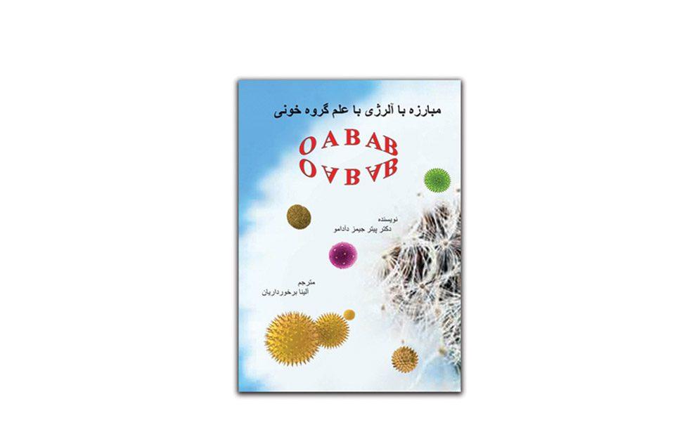 کتاب مبارزه با آلرژی با علم گروه خونی