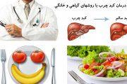 رژیم غذایی کبد چرب