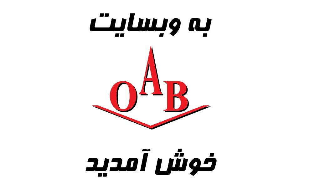 به وب سایت OAB خوش آمدید