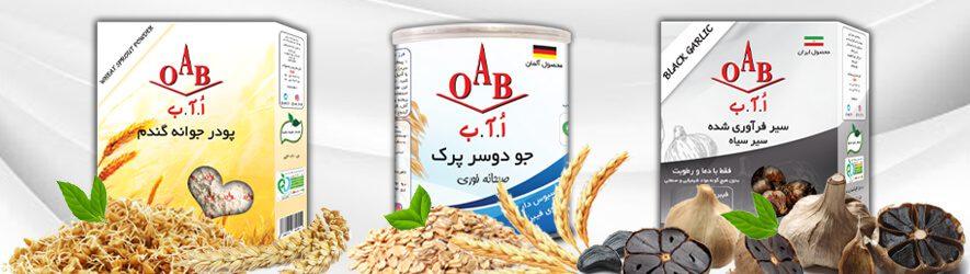محصولات OAB
